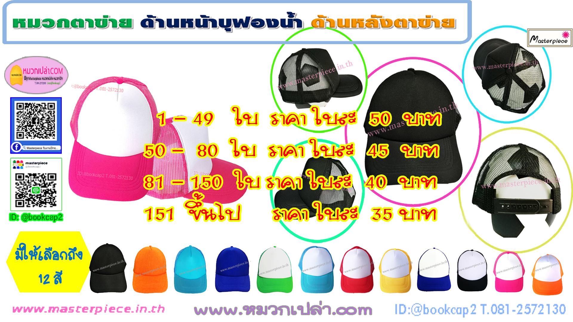 ตารางหมวกตาข่าย12  สี
